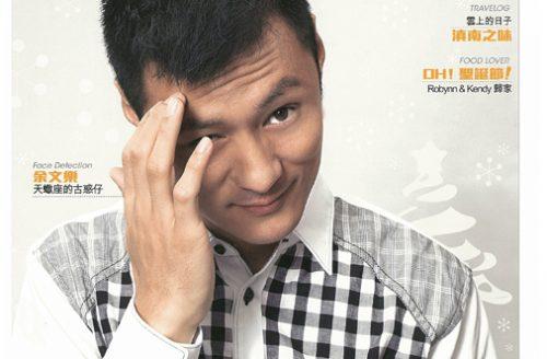 Pccw ishop Dec 2012 – cover