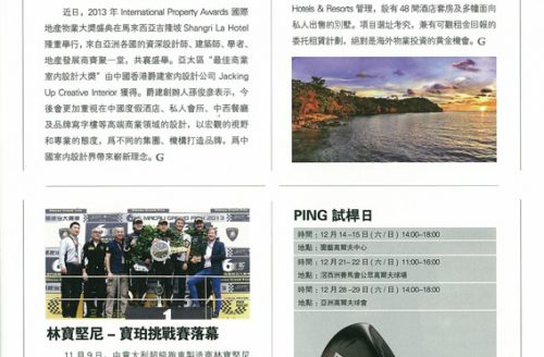 China Golf magazine Dec 2013 – p.127